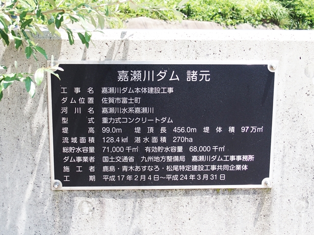 嘉瀬川ダム3