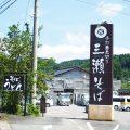 「三瀬そば」佐賀三瀬そば街道で一番人気の店で鴨なんばんを食べてきました。