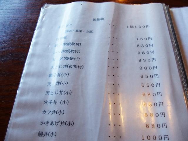 三瀬そば鴨9