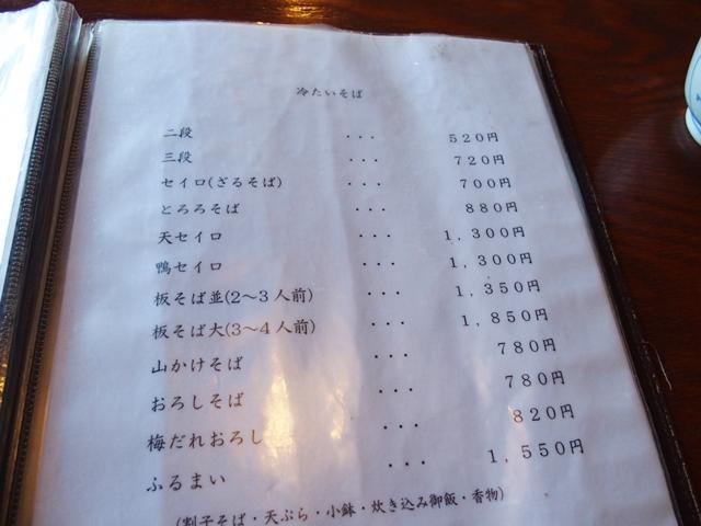 三瀬そば鴨7