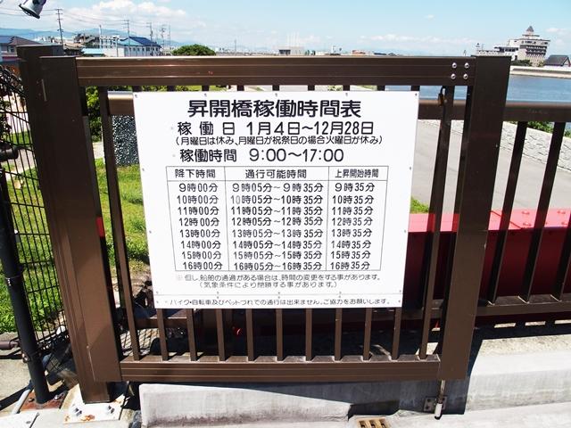 昇開橋21