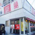【佐賀】佐賀駅至近のラーメン店「蘭蘭」のカレーラーメンがウマかった【駅前ラーメンの旅】