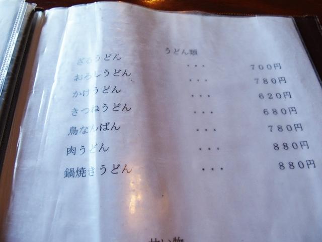 三瀬そば鴨10