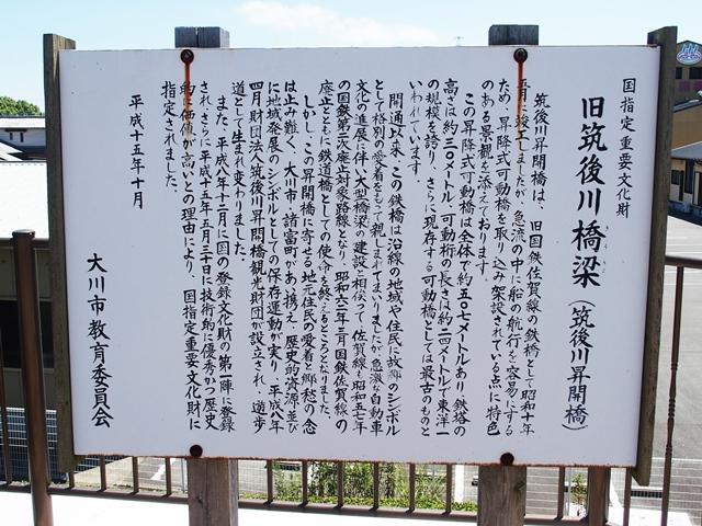 昇開橋13