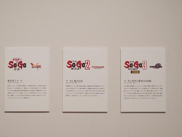 ロマンシング佐賀展16