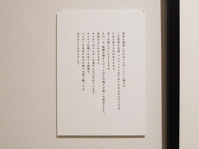 ロマンシング佐賀展20