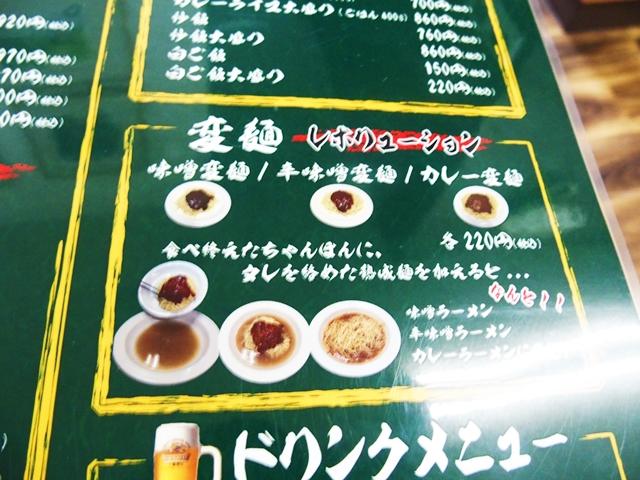 池田屋皿うどん6