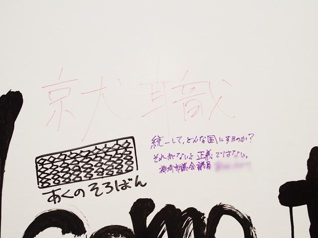 ロマンシング佐賀展24