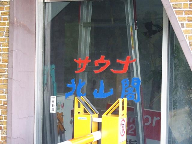 松原神社参道17