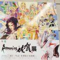 「ロマンシング佐賀3原画展」県立美術館レポート!素晴らしい絵と面白い落書きw