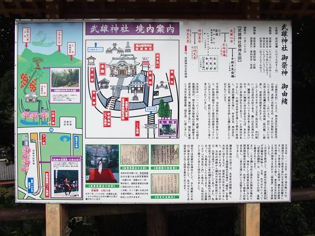 武雄神社11