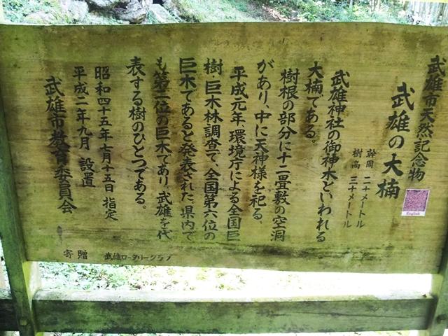 武雄神社21