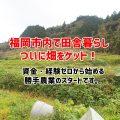 佐賀じゃなかったのが残念だけど・・・念願の畑をゲット!福岡で非正規農家はじめましたw