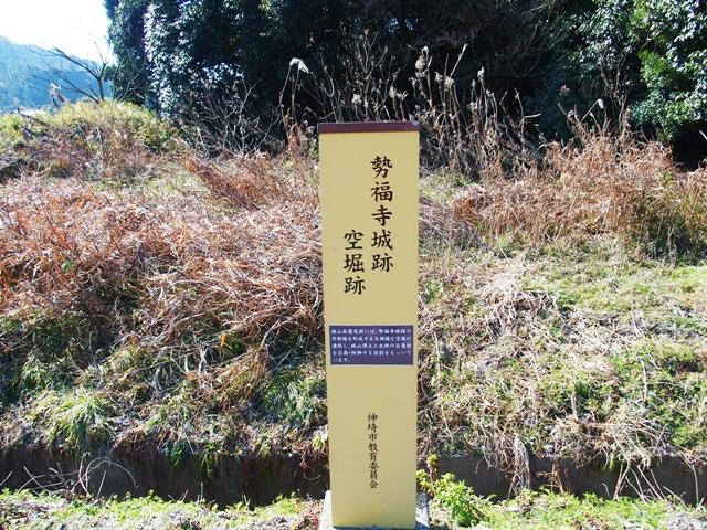 勢福寺城5