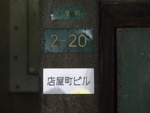 店屋町ビル11
