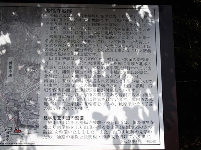 勢福寺城57