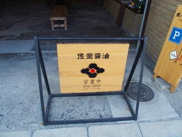 佐星醤油ギャラリー3