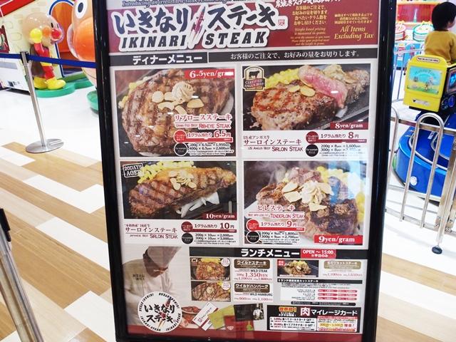 いきなりステーキ16