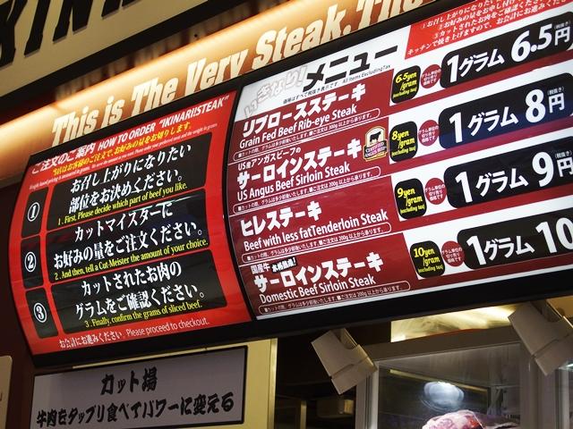 いきなりステーキ18
