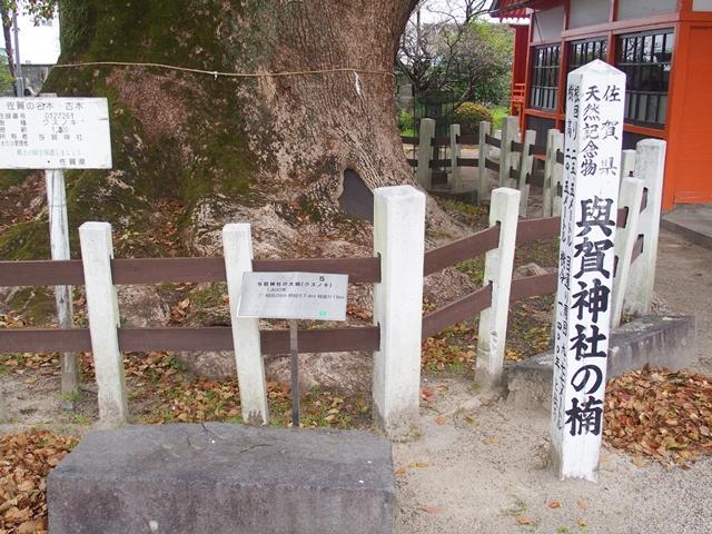 与賀神社19