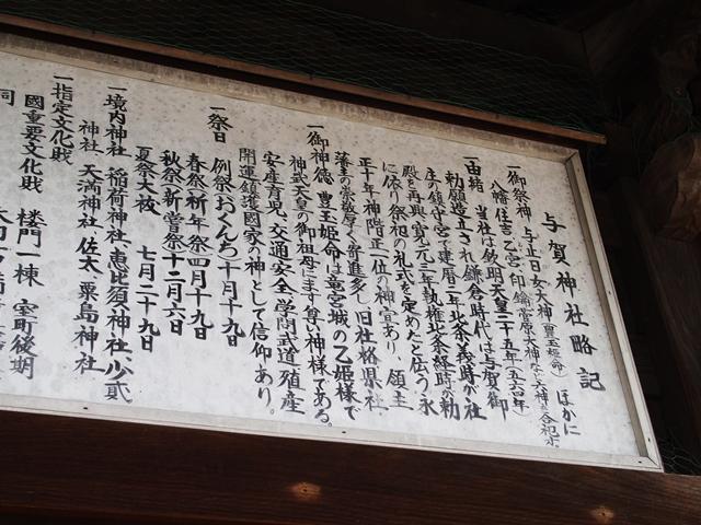 与賀神社22