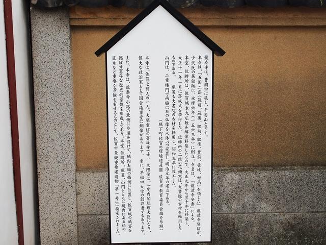 龍泰寺10