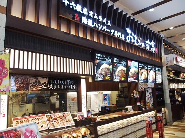 いきなりステーキ9