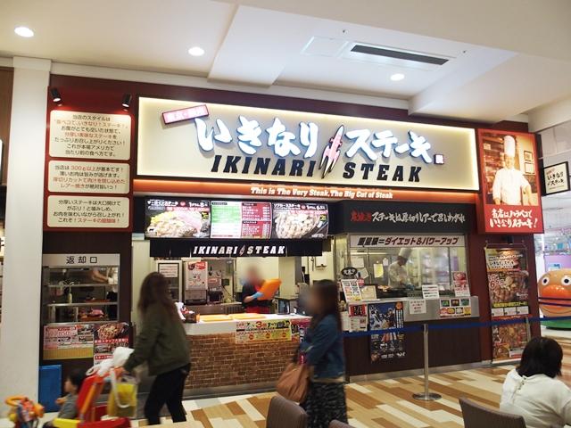 いきなりステーキ13
