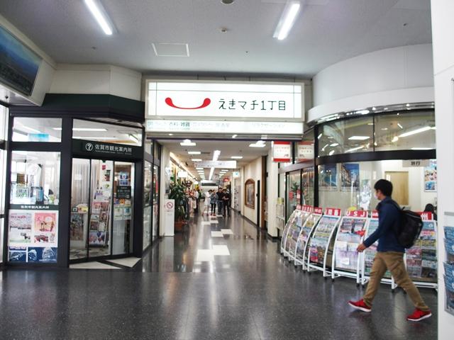ロマンシング佐賀駅1