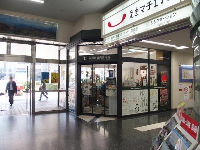 佐賀レンタサイクル1