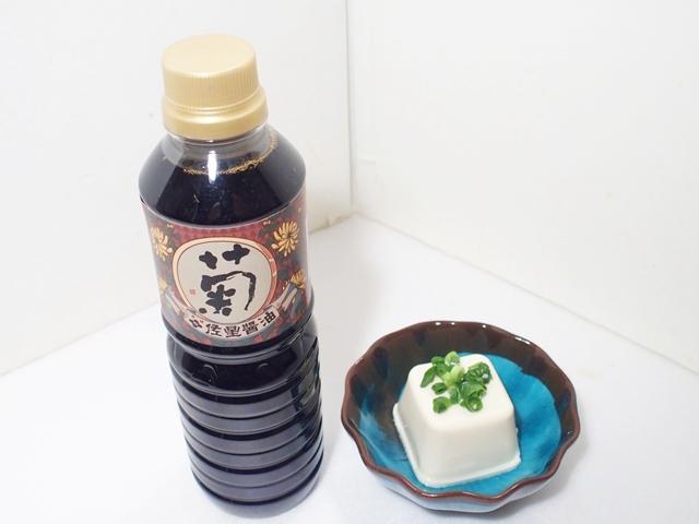 佐星醤油ギャラリー18