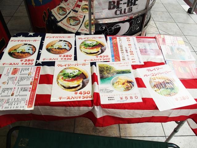 クレイジークレイジーハンバーガー7