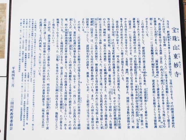田手川戦場跡6