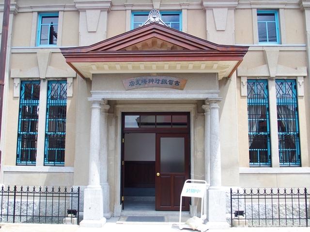 旧古賀銀行神崎5