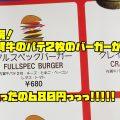 「クレイジークレイジーハンバーガー」佐賀白山のバーガーショップ!行ってきました