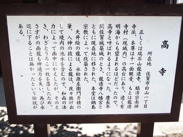 龍造寺17