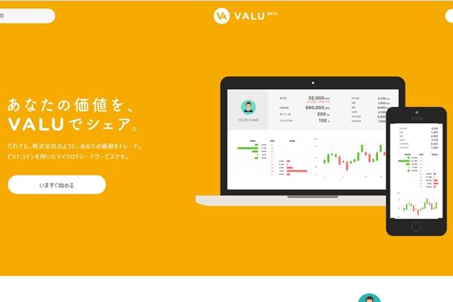 VALU登録7