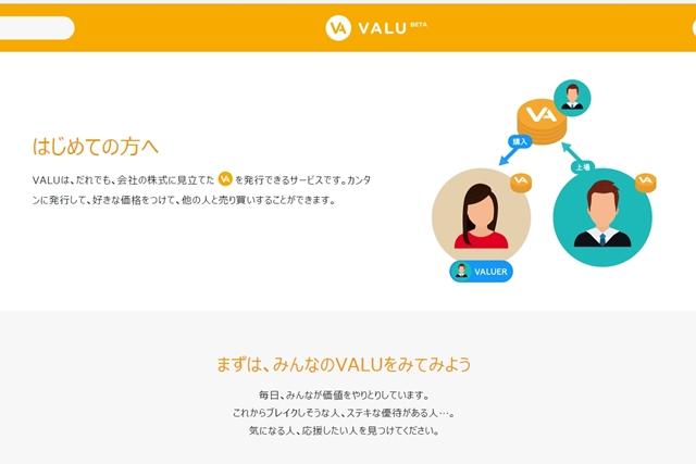 VALU登録8