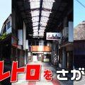 「佐賀のレトロをさがす旅」日常の中に溶け込んだ古い町並みがステキなのです。
