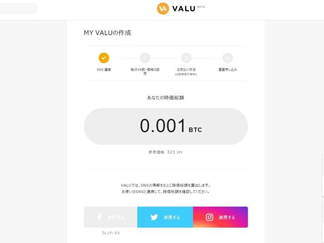VALU登録
