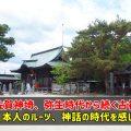 「櫛田宮」日本人のルーツ、弥生時代から続く古社。佐賀神埼の地名の元になった場所