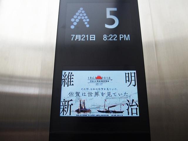 県庁プロジェクション8