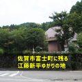 佐賀富士町「金福寺」江藤新平、蟄居中の住まい。寺小屋を開いたそうです