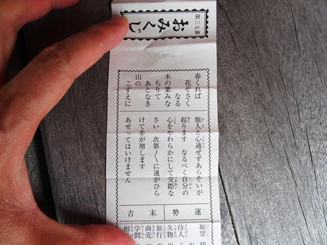 櫛田宮23