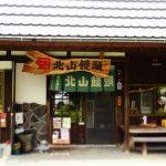 「北山饅頭」佐賀富士町やま里で人気の饅頭屋さんがレトロでステキなんです。