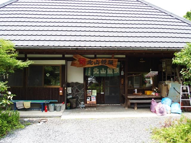 北山饅頭3