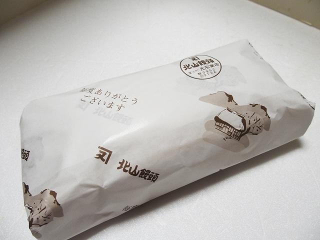 北山饅頭10