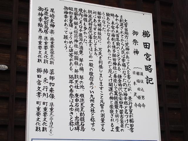 櫛田宮12