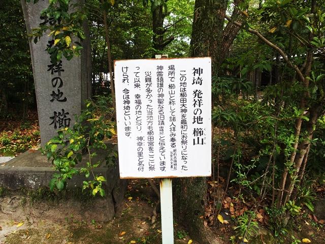 櫛田宮29