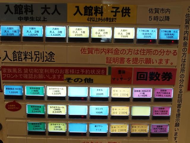 三瀬温泉3